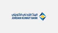 سويفت كود البنك الأردني الكويتي swift code في الأردن