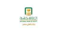 سويفت كود البنك الأهلي المصري swift code