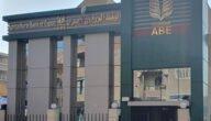 سويفت كود البنك الزراعي المصري swift code