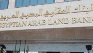 سويفت كود البنك العقاري المصري العربي swift code