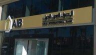سويفت كود المصرف العربي الدولي swift code