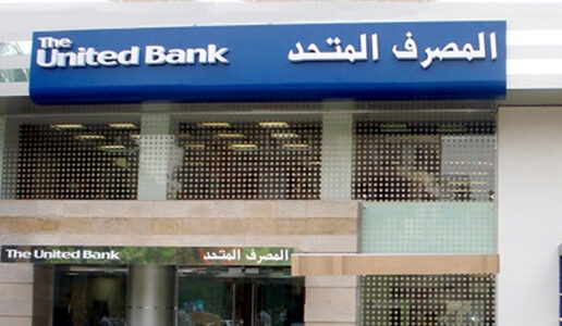 سويفت كود المصرف المتحد مصر swift code