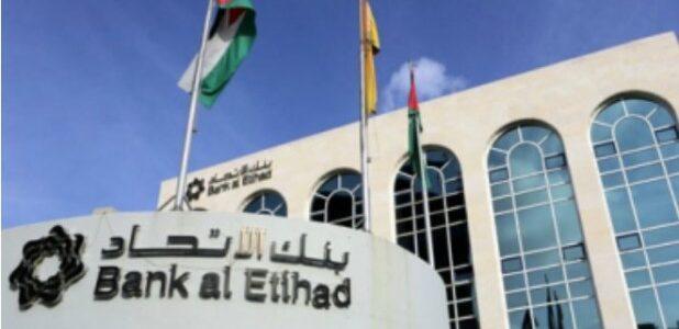 سويفت كود بنك الاتحاد swift code في الأردن