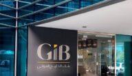 سويفت كود بنك الخليج الدولي ميم swift code GIB-SA