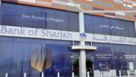 سويفت كود بنك الشارقة swift code الإمارات