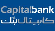سويفت كود بنك المال الأردني swift code