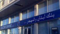 سويفت كود بنك لبنان والمهجر swift code في الأردن