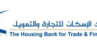 سويفت كود swift code بنك الإسكان للتجارة والتمويل في الأردن