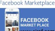 كيف اعمل اعلان للمنتج على Facebook Marketplace ماركت بليس