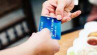 موقع فحص بطاقة الفيزا موقع معرفة الفيزا الصالحة