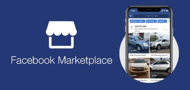 تعديل قائمة البضائع أو حذفها على Marketplace Facebook ماركت بليس