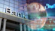 بنوك تقبل التعامل بالعملات الرقمية المشفرة