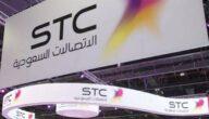 أرباح شركة الاتصالات السعودية 2020