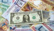 أغلى العملات العربية
