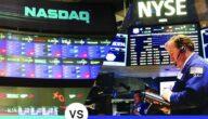 الفرق بين بورصة نيويورك وناسداك