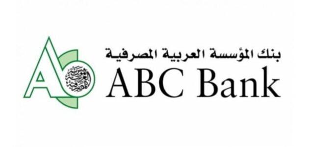 سويفت كود المؤسسة العربية المصرفية الإسلامي swift code البحرين