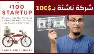 كتاب شركة ناشئة ب 100$ ملخص