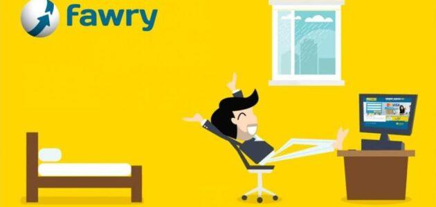 تطبيق فوري my fawry لخدمات الدفع الإلكتروني