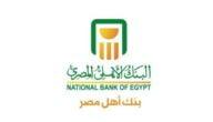 رقم خدمة العملاء البنك الأهلي