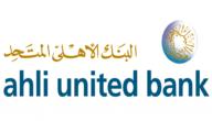سويفت كود البنك الأهلي المتحد swift code البحرين
