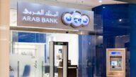 سويفت كود البنك العربي swift code قطر