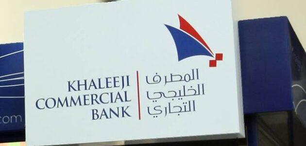 سويفت كود المصرف الخليجي التجاري swift code البحرين