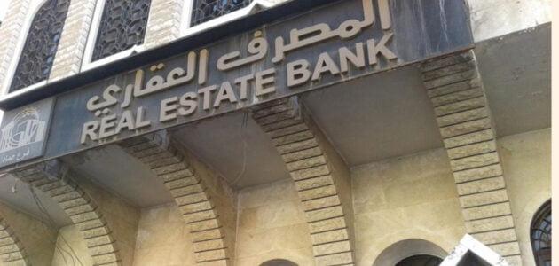 سويفت كود المصرف العقاري swift code سوريا