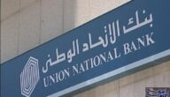 سويفت كود بنك الاتحاد الوطني  swift code الإمارات