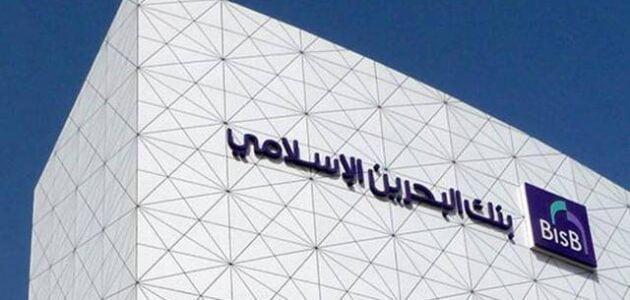 سويفت كود بنك البحرين الإسلامي swift code