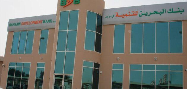 سويفت كود بنك البحرين للتنمية swift code