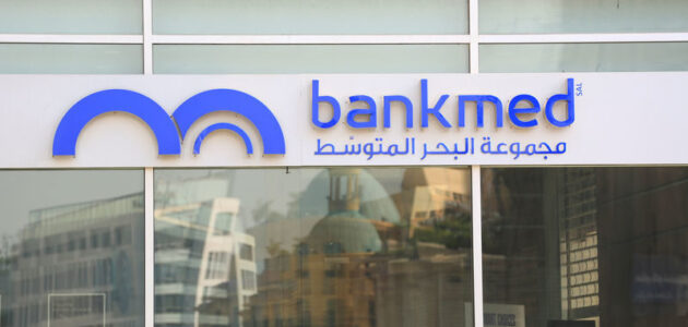 سويفت كود بنك البحر المتوسط لبنان swift code