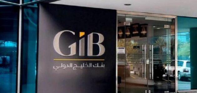 سويفت كود بنك الخليج الدولي swift code البحرين