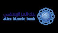 سويفت كود بنك العز الإسلامي Swift code سلطنة عمان