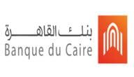 سويفت كود بنك القاهرة swift code البحرين