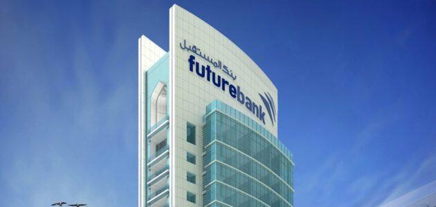 سويفت كود بنك المستقبل swift code البحرين