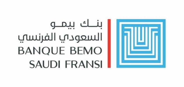 سويفت كود بنك بيمو السعودي الفرنسي swift code سوريا