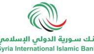 سويفت كود بنك سوريا الدولي الإسلامي swift code سوريا