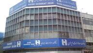 سويفت كود بنك صادرات إيران swift code قطر