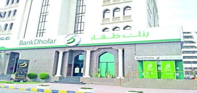 سويفت كود بنك ظفار swift code سلطنة عمان
