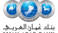 سويفت كود بنك عمان العربي swift code سلطنة عمان