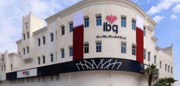 سويفت كود بنك قطر الدولي swift code