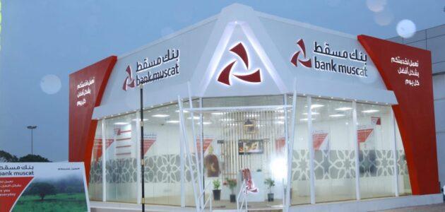 سويفت كود بنك مسقط swift code سلطنة عمان