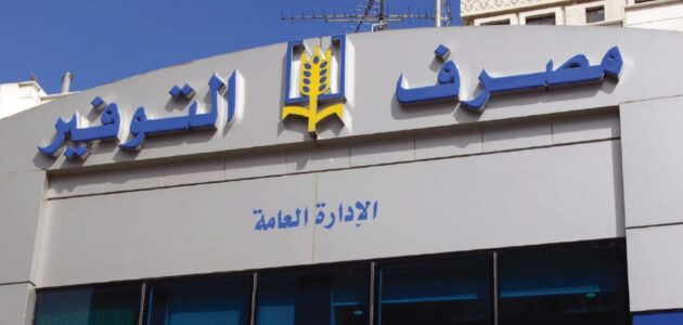 سويفت كود مصرف التوفير swift code سوريا
