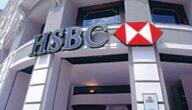 سويفت كود swift code بنك HSBC سلطنة عمان