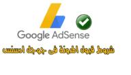 شروط قبول المدونة في جوجل ادسنس