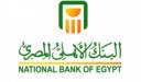 فتح حساب في البنك الأهلي أون لاين في مصر