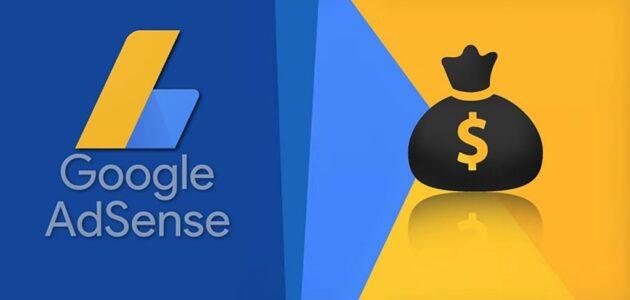 كيفية الربح من جوجل ادسنس للمبتدئين