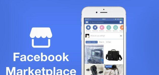 ماهي المنتجات المحظورة على Marketplace Facebook ماركت بليس