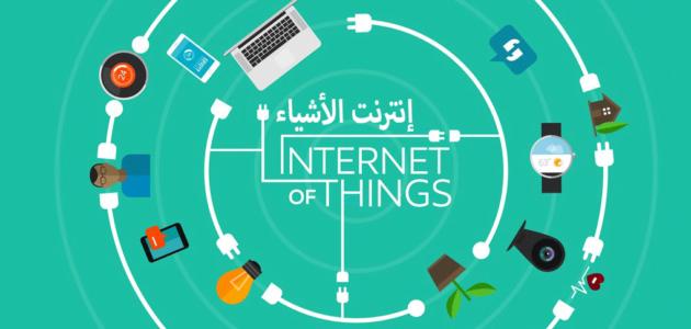 ما هي إنترنت الأشياء Intenet Of Things