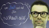 مواقع عربية مربحة لكتابة المقالات